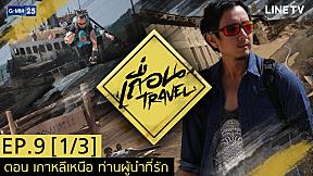 เถื่อน Travel ตอน เกาหลีเหนือ ท่านผู้นำที่รัก EP.9 [1\/3]
