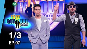Take Guy Out Thailand Season 2 | EP.7 นัท ณัฐวุฒิ (6 พ.ค. 60) [1\/3]