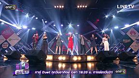 Performance Show |Duet Group แก้ม | แรงโน้มถ่วง