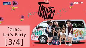 โตแล้ว..Let\'s Party EP.50 [3\/4]