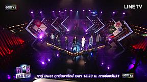 Performance Show |Duet Group ปาล์ม | โปรดส่งใครมารักฉันที