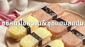 ซูชิหน้าไข่หวาน&ซูชิแฮมสแปม