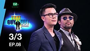 Take Guy Out Thailand Season 2 | EP.8 อั๊ต พัทธนชัย (13 พ.ค. 60) [3\/3]