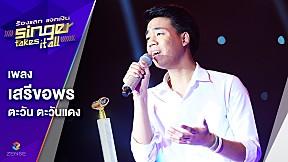 เพลง เสรีขอพร - ตะวัน ตะวันแดง | ร้องแลก แจกเงิน Singer takes it all | 14 พฤษภาคม 2560