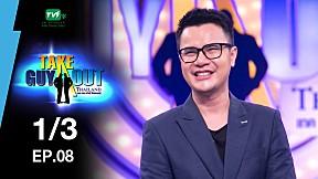 Take Guy Out Thailand Season 2 | EP.8 อั๊ต พัทธนชัย (13 พ.ค. 60) [1\/3]