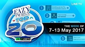 EAZY TOP 20 อัพเดททุกสัปดาห์ | EP.25 | วันอาทิตย์ที่ 14 พฤษภาคม 2560
