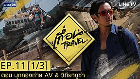 เถื่อน Travel ตอน  บุกกองถ่าย AV & วิถียากูซ่า EP.11 [1\/3]