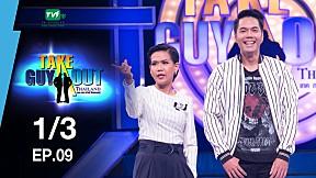 Take Guy Out Thailand Season 2 | EP.9 ปั้น วทัญญู (20 พ.ค. 60) [1\/3]