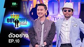 ตัวอย่าง Take Guy Out Thailand Season 2 | EP.10 (27 พ.ค. 60)