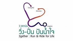 3gether : Run & Ride for Life 3 สถาบัน วิ่ง-ปั่น ปันน้ำใจ