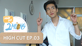 [High Cut] 2Moons The Series | EP.3