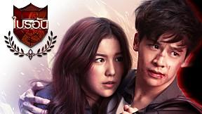 Trailer U-PRINCE Series ตอน ไบรอัน (Brian)