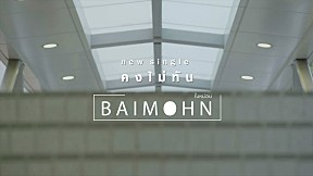 คงไม่ทัน  - ฺBaimohn (ใบหม่อน)【Teaser】