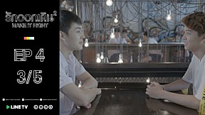 MAKE IT RIGHT SEASON 2 รักออกเดิน ซีซั่น 2 | EP.4 [3\/5]