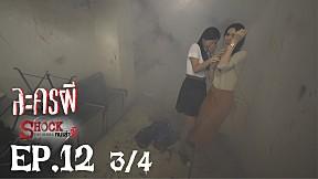 คนเล่าผี Shock The Series | EP.12 ตอน ละครผี (ตอนแรก) [3\/4]