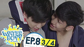 Waterboyy the Series | EP.8 [3\/4]