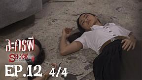 คนเล่าผี Shock The Series   EP.12 ตอน ละครผี (ตอนแรก) [4\/4]