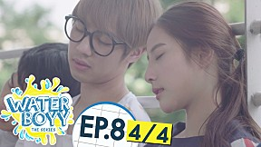 Waterboyy the Series | EP.8 [4\/4]