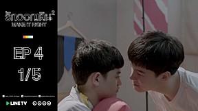 MAKE IT RIGHT SEASON 2 รักออกเดิน ซีซั่น 2   EP.4 [1\/5]