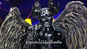 THE MASK SINGER หน้ากากนักร้อง | SEMI-FINAL Group B | EP.8 | 5 ม.ค. 60 [4\/5]