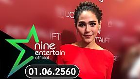Nine Entertain 1 มิ.ย.60 : \