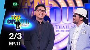 Take Guy Out Thailand Season 2   EP.11 ไมค์ วรวุฒิ (3 มิ.ย. 60) [2\/3]