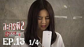 คนเล่าผี Shock The Series   EP.13 ตอน ละครผี (ตอนจบ) [1\/4]