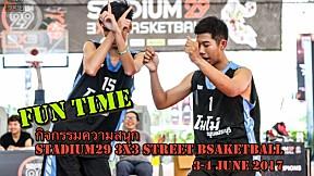 กิจกรรม ความสนุกสนาน การเเข่งขัน Stadium29 3x3 Street Basketball รุ่นอายุ 18 ปี Group1