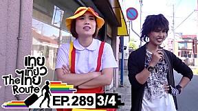 เทยเที่ยวไทย The Route | ตอน 289 | พาเที่ยว เมืองมินามิโบโซ ญี่ปุ่น [3\/4]