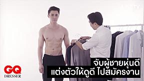 GQ Dresser: ผู้ชายควรใส่สูทอย่างไรไปสมัครงาน (ให้ได้งาน)