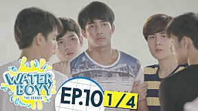Waterboyy the Series | EP.10 [1\/4]