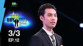 Take Guy Out Thailand Season 2 | EP.12 อั๋น วชิรพล (10 มิ.ย. 60) [3\/3]