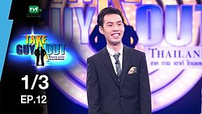 Take Guy Out Thailand Season 2 | EP.12 อั๋น วชิรพล (10 มิ.ย. 60) [1\/3]