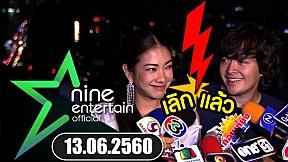 Nine Entertain13 มิ.ย.60 :\
