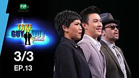 Take Guy Out Thailand Season 2   EP.13 แมกซ์ นันทวัฒน์ (17 มิ.ย. 60) [3\/3]