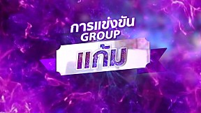 Group แก้ม | Final Round | ไม่มีใครรู้| 18 มิ.ย.