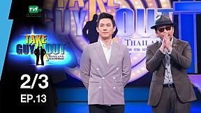 Take Guy Out Thailand Season 2 | EP.13 แมกซ์ นันทวัฒน์ (17 มิ.ย. 60) [2\/3]