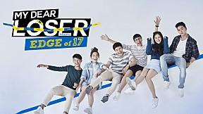 Trailer My Dear Loser รักไม่เอาถ่าน ตอน Edge of 17