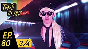 ทอล์ก-กะ-เทย Tonight | EP.80 แขกรับเชิญ 'บี้ KPN' [3\/4]