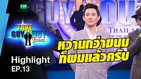 สจ๊วตหนุ่มรูปหล่อ พ่อครัวขนมหวาน l Highlight EP.13 - Take Guy Out Thailand S2 (17 มิ.ย.60)