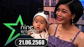 """Nine Entertain 21 มิ.ย. 60:""""บี้"""" สั่ง """"กุ๊บกิ๊บ"""" เบรคงานดูแลครอบครัว"""