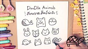 Doodle Animals มาวาดสัตว์โลกน่ารักกันเถอะ