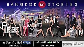 Bangkok รัก Stories [Official Teaser]