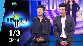 Take Guy Out Thailand Season 2 | EP.14 ตรี มนตรี (24 มิ.ย. 60) [1\/3]