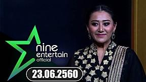 Nine Entertain 23 มิ.ย.60 :\
