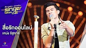 สื่อรักออนไลน์ - เหน่ง รัฐการ   ร้องแลก แจกเงิน Singer takes it all   25 มิถุนายน 2560