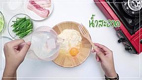 Cooking : อันยองฮาเซโย พิซซ่าเกาหลีพาจอนพร้อมเสิร์ฟแล้วค่า