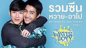 Waterboyy the Series l รวมซีน 'หวาย-อาโป' Part 2