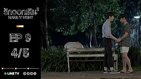 MAKE IT RIGHT SEASON 2 รักออกเดิน ซีซั่น 2   EP.9 [4\/5]