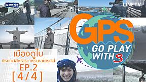 GPS : เมืองดูไบ ประเทศสหรัฐอาหรับเอมิเรตส์ EP.2 [4\/4]